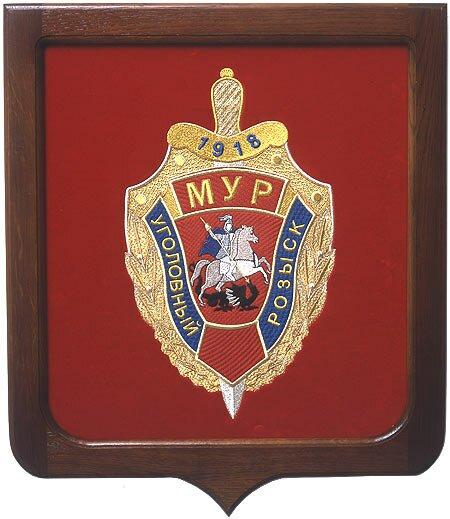 герб уголовного розыска